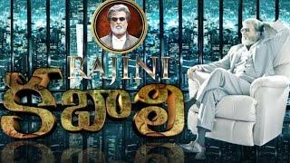 Rajinikanth Kabali Official Telugu Latest Trailer 2016 | Radhika Apte | Pa .Ranjith