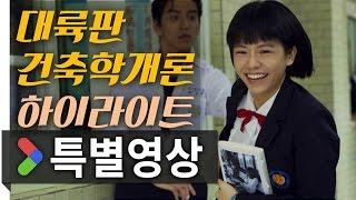 나의소녀시대_무삭제 하이라이트_PLAYY