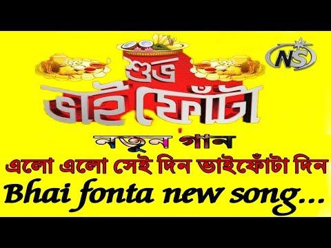 Xxx Mp4 Bhai Phota Song ভাইফোঁটা দিন Bhai Phota Special Song ভাতৃদ্বিতীয়া দিন ২০১৮৷ 3gp Sex