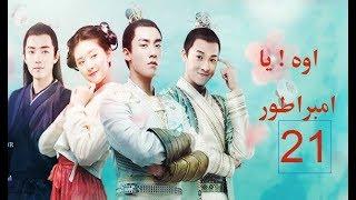 الحلقه 21 من مسلسل (اوه ! يا امبراطوري) Oh ! My Emperor مترجمه