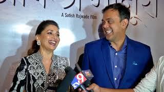 Madhuri Dixit Attended Aapla Manus (आपला माणूस) Screening | Nana Patekar | Marathi Movie 2018
