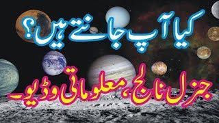 General Knowlege Video In Urdu/Hindi . Kya Aap Jante Hain ? Dilchasp Maloomat .