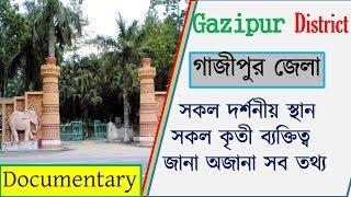 গাজীপুর জেলার সকল দর্শনীয় স্থান Gazipur District documentary! City news , hotel resort! Bangla pedia