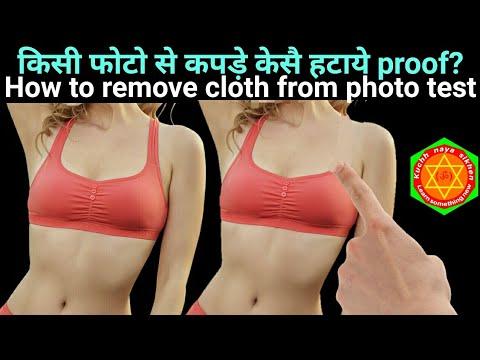 Xxx Mp4 किसी भी फोटोकेकपड़े केसै हटाये टेस्ट Kisi Bhi Photo Ke Kapde Kaise Utare How To Remove Cloth 3gp Sex