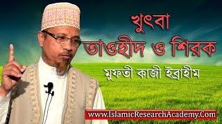 Khutba on tawheed and shirk by Professor.Mufti Kazi Ibrahim www.IslamicResearchAcademy.Com