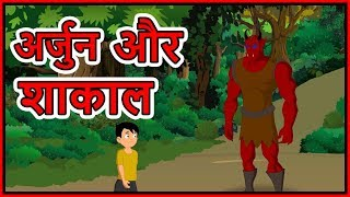 अर्जुन और शाकाल | Hindi Cartoon For Children | Moral Stories For Kids | Maha Cartoon TV XD