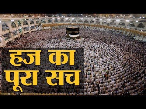ऐसा क्या है Mecca में जो हर Muslim Haj पर जाना चाहता है The Lallantop