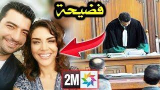 بطلة مسلسل سامحيني تقاضي 2M  بسبب فضيحة ترجمة وفساد  الاخيرة  #كفاح 9