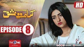 Karamat e Ishq | Episode 8 | TV One Drama | 14th February 2018