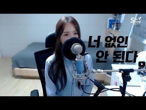 BTOB 비투비 너 없인 안 된다 Only one for me COVER by 새송� �SAESONG