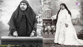 زوجات شاه إيران بشوارب !! | اغرب عادة ملكية في التاريخ