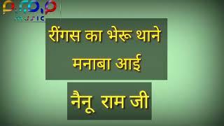रींगस का भेरू लाडला थाने मनावा आई | नानू राम जी | Ringas ka Bheru ladla thane manaba ayi