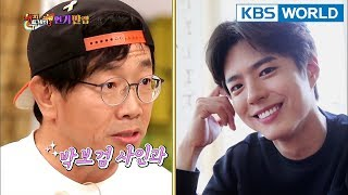 Park Cheolmin forged Park BoGum's autograph??? [Happy Together/2018.03.01]