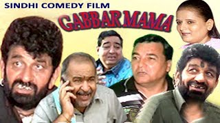 Gabbar Mama | Sindhi Comedy Full Movie | Ahmedabad Ji Mashoor Sindhi Comedy Film