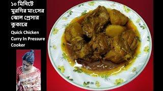 ১০ মিনিটে মুরগির মাংসের ঝোল প্রেসার কুকারে II Quick Chicken Curry In Pressure Cooker