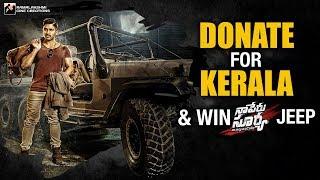 Naa Peru Surya Naa Illu India for Kerala | DONATE & WIN NSNI JEEP | Allu Arjun | Lagadapati Sridhar