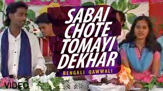 Bengali Qawwali: