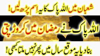 Ya Wasiu Ka Wazifa In Urdu Allah Name Ramzan Wazaif For Money Ameer Hone Ka Amal