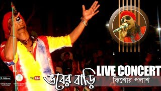 Bangla Folk Song Bhober Bari live Concert by Kishor palash
