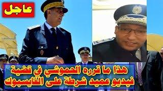 """هذا ما قرره الحموشي في قضية فيديو عميد شرطة على """"الفايسبوك"""""""