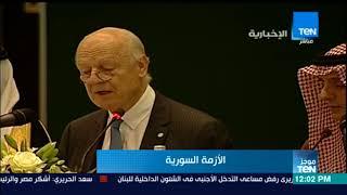 موجز TeN - انطلاق مؤتمر المعارضة السورية بالرياض ومنصة موسكو تغيب