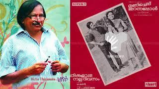 Swargavathil... | MANICHEPPU THURANNAPPOL | Bichu Thirumala | Darsan Raman | 1985