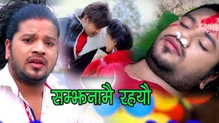 Super HIt New Lok Dohori Song 2073 Samjhanamai Rahyeu सम््झनामै रहेयै  Puskal Sharma