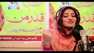 Gul Rukhsar New Song 2016 - Qadarman