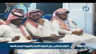 المؤتمر الإعلامي حول الخطوط الأمنية والمرورية لموسم العمرة