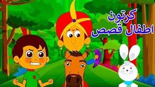 10 كرتون اطفال - قصص اطفال | قصة الاميرة النائمة | رابونزيل بالعربي | علاء الدين | Arabic Stories