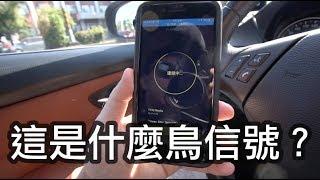 台灣之星這是什麼鳥信號?這是什麼公德心啊?