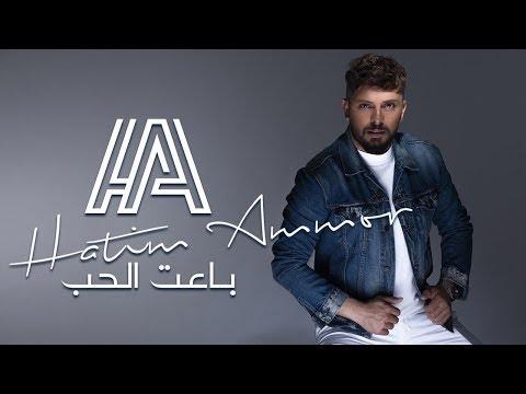 Hatim Ammor Ba3et Elhob EXCLUSIVE Lyric Clip حاتم عمور باعت الحب حصرياً