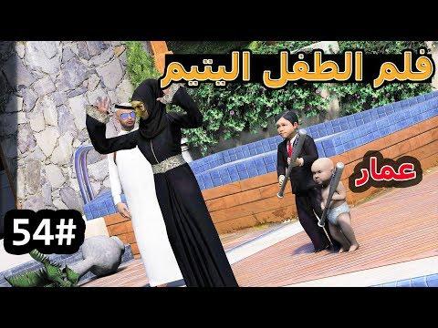 Xxx Mp4 سلسلة فلم الطفل اليتيم 54 سعد يسمي الطفل عمار ونوره المهبوله تنجلد بسبب عمار 3gp Sex