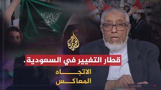 الاتجاه المعاكس- السعودية.. إصلاح حقيقي أم مجرد تنفيس؟
