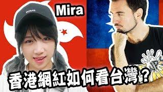 香港網紅Mira看台灣 Hong Kong  阿兜仔不教美語!
