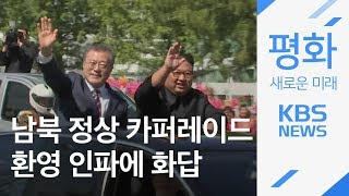 [평양 정상회담] 남북 정상, 같은 무개차 타고 '평양 카퍼레이드' / KBS뉴스(News)