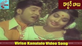 Virise Kanulalo Video Song || Doctor Babu Movie || Shoban Babu,Jayalalitha || MovieTimeCinema