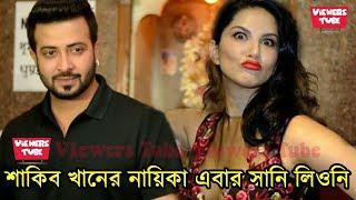 শাকিব খানের নতুন নায়িকা এবার সানি লিওনি - শাকিবের সিনেমায় সানি লিওন - Shakib Khan Sunny Leone Movie