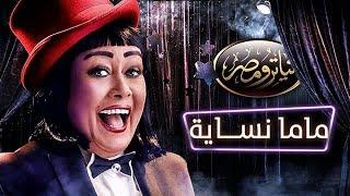 تياترو مصر - الموسم الثالث - الحلقة 12 الثانية عشر - ماما نساية | Teatro Masr Mama - Nsaya HD