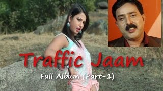 Traffic Jaam - Full Album (Part-1) A beautiful collection of Odia song | Must Watch | 2016
