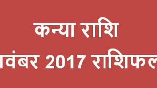 कन्या राशि नवंबर 2017 राशिफल   Kanya rashi November 2017 Rashifal