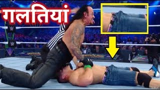7 Huge mistakes And Botches Of Wrestlemania 34 ? John Cena vs Undertaker And More ?