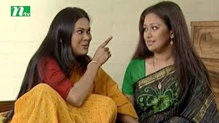 Funny Drama Serial: Jhut Jhamela | Episode 44 | Farhana Mili, Dinar, Chitralekha Goho