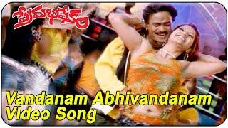 Premabhisekam  Movie || Vandanam Abhivandanam  Video Song || Srihari, Venu Madhav,Srihari, Ruthika