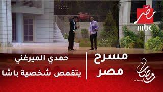 لأول مرة .. حمدي الميرغني يتقمص شخصية باشا .. هل يستطيع إقناع الجمهور؟