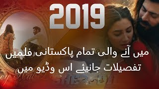 All Pakistani Movies List Of 2019 | 30+ Movies Releasing | Lollywood Films