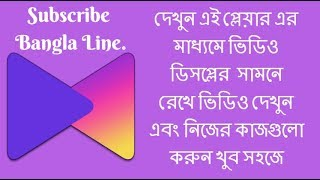 The Best Video Player For Android KMPlayer | Bangla Line.