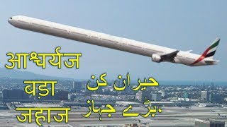 10 Abnormally Large Airplanes That Are Actually Exist|HINDI/URDU|PointPlay PK