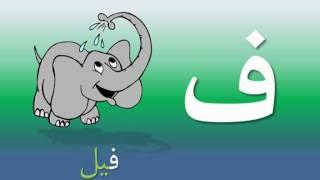 01 Persian Alphabet for Preschoolers P2