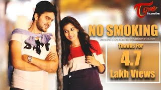 No Smoking | New Telugu Short Film 2016 | Vinay Viveka Vardhan Film
